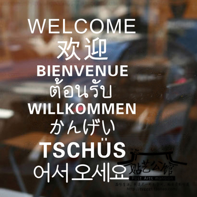 Welcom tschus from all over the world store shop wall stickers decoration decor decal fashion cute waterproof glass cabinet(China (Mainland))