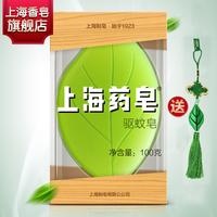 Shanghai cinereus mosquito repellent soap 100g herbal essential oil