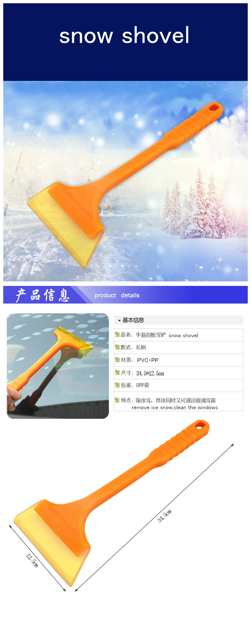 ICE SCRAPER AUTO TOOLS,car snow shovel,remove snow ice,clean the windows,PVC and PP material winter used