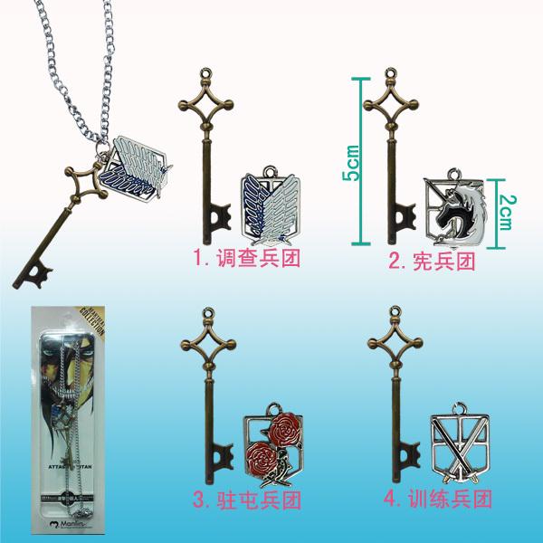 attack on titan basement key corps badge pendant necklace 10 pcs