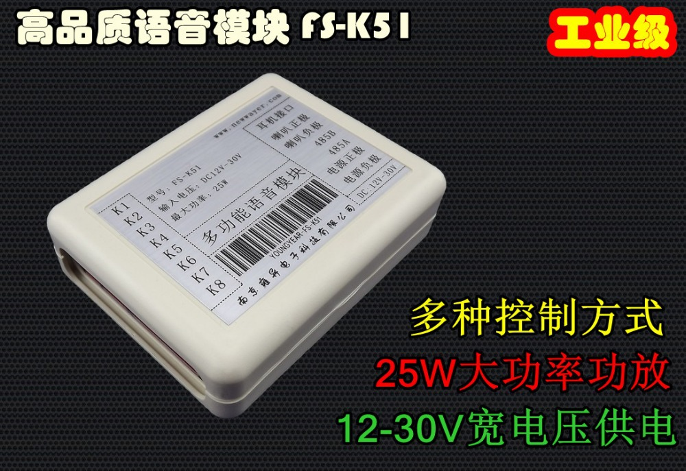 Free shipping The voice module / voice recording module / voice broadcast module FS-K51 MOBUS(China (Mainland))