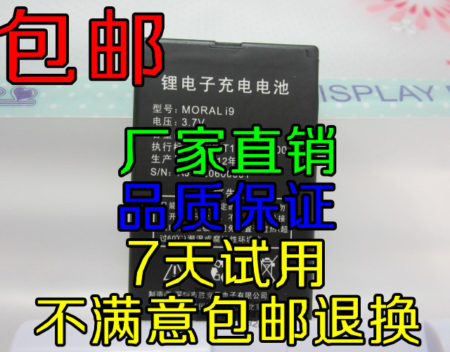 Moral dada mobile phone original battery i9 battery electric(China (Mainland))