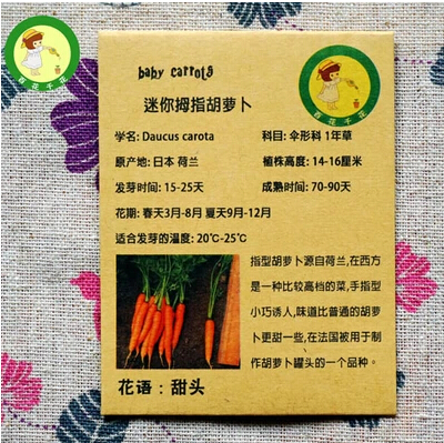 Mini carrot seeds, baby carrots little finger, Japan mini carrots - 20 seeds(China (Mainland))