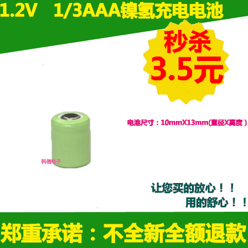 New authentic 1/3AAA 1.2V nickel metal hydride rechargeable battery 170MAH NI-MH nickel metal hydride rechargeable battery(China (Mainland))