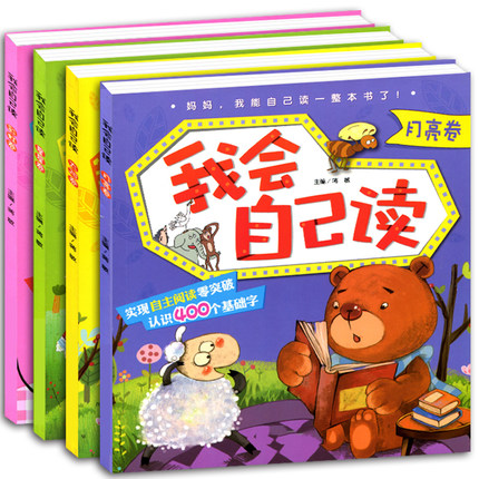 4pcs/set The baby picture book Age (2-6 ) I will read 400 card childrens education enlightenment story book for children<br><br>Aliexpress
