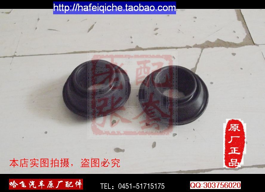 . Hafei Hafei Zhongyi original car parts shock absorber damping pads Aprons Italian Italian damping rubber roof *(China (Mainland))