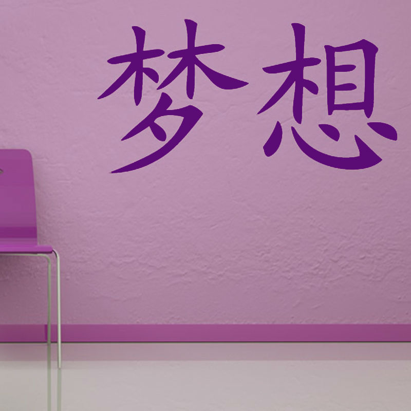Chinese Dream Wall Decal Nursery Inspirational Words DIY Removable Vinyl Wall Art Sticker Home Decor(China (Mainland))