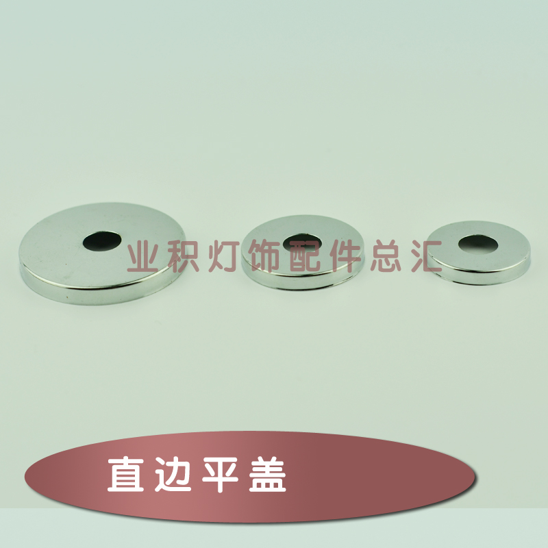 Straight edge flat cover cap lamp floor lamp candle lamp hollow tube and pipe fittings Lighting accessories DIY(China (Mainland))