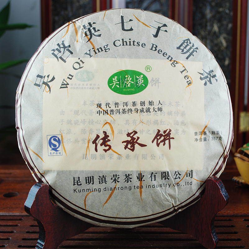 Free Shipping Classic WuQiYing Seven Cakes Yunnan PuEr 2010 Cooked Puer Tea Cake 357g<br><br>Aliexpress