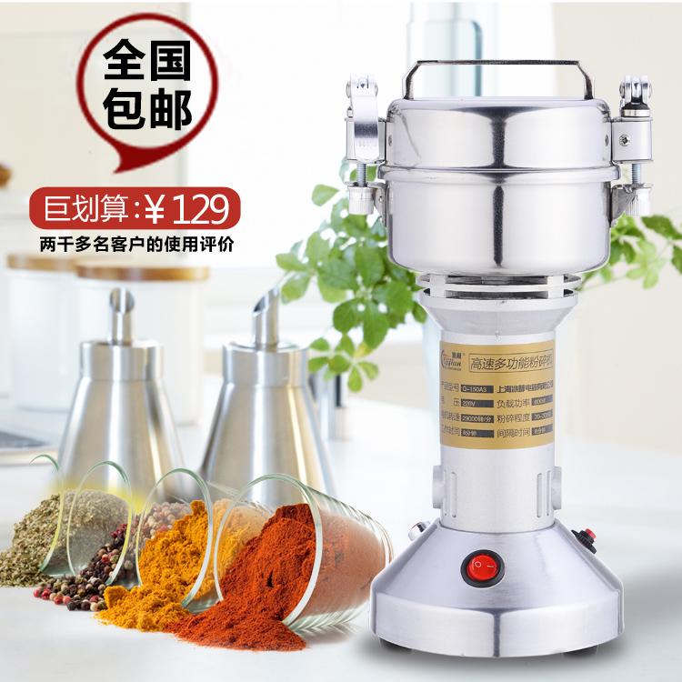 Flag arrow 150 chinese medicine grinder ultrafine powder machine play gristmill household electric small herbs grinding - Intelligent life museum store