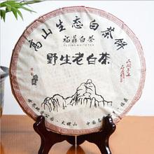375g 2014 year white tea, white peony cake, healthy tea, natural organic white tea. China green tea