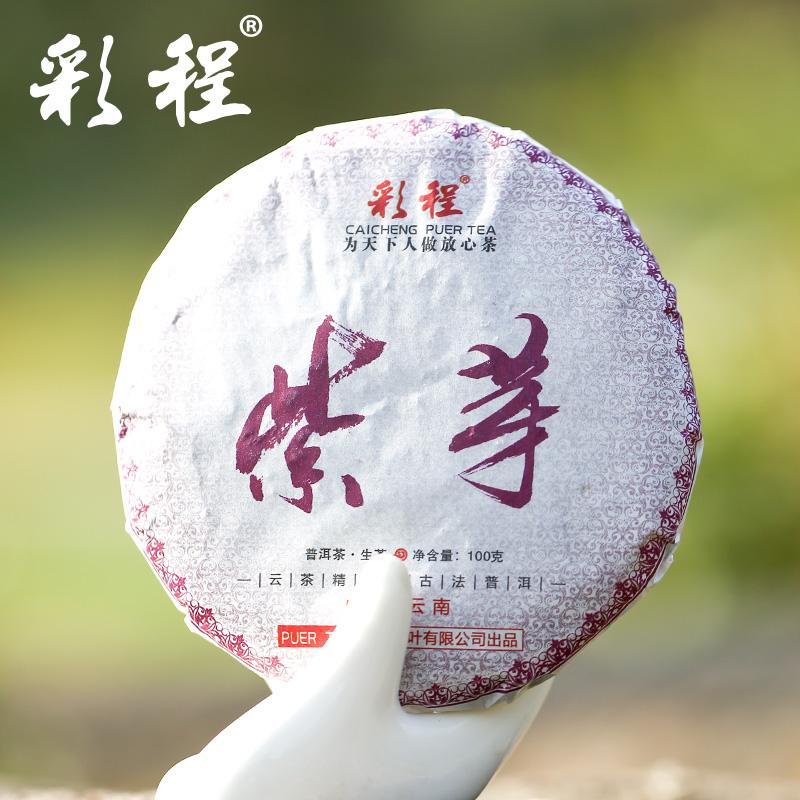 [GRANDNESS] Yuanan cai cheng puer tea NATURAL Puer PURPLE bud tea tree Chinese Puer tea Health Tea Raw Sheng 100g *3pcs<br><br>Aliexpress