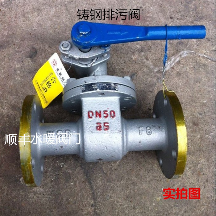 Cast steel Z44H gate fast drain valve fast opening valve(China (Mainland))
