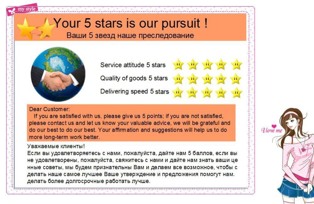 five star feedback 2