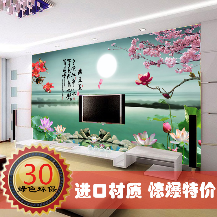 Art wall stickers flower modern chinese style tv for Chinese wallpaper mural