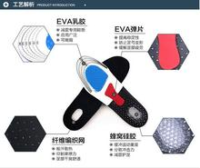 Multifunction sports insoles can cut thicker cushioning insole basketball football cellular movement AD original superstar(China (Mainland))