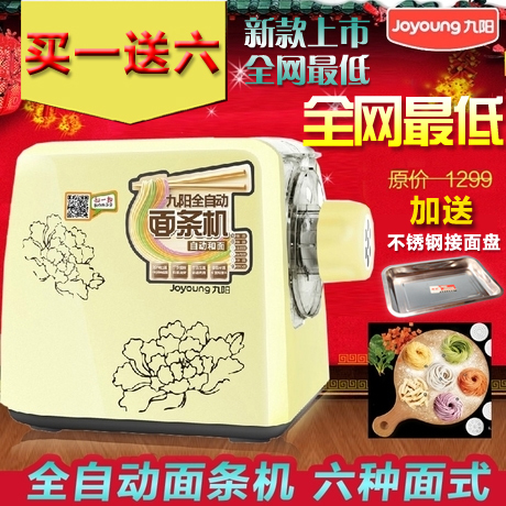 Joyoung / Joyoung JYS-N51 / N7 / N6 Joyoung automatic pasta machine noodle machine intelligence and electric home(China (Mainland))
