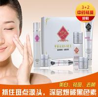 Original ChunYan Freckle set chinese medicine whitening 3 2 set make-up female dermoprotector set