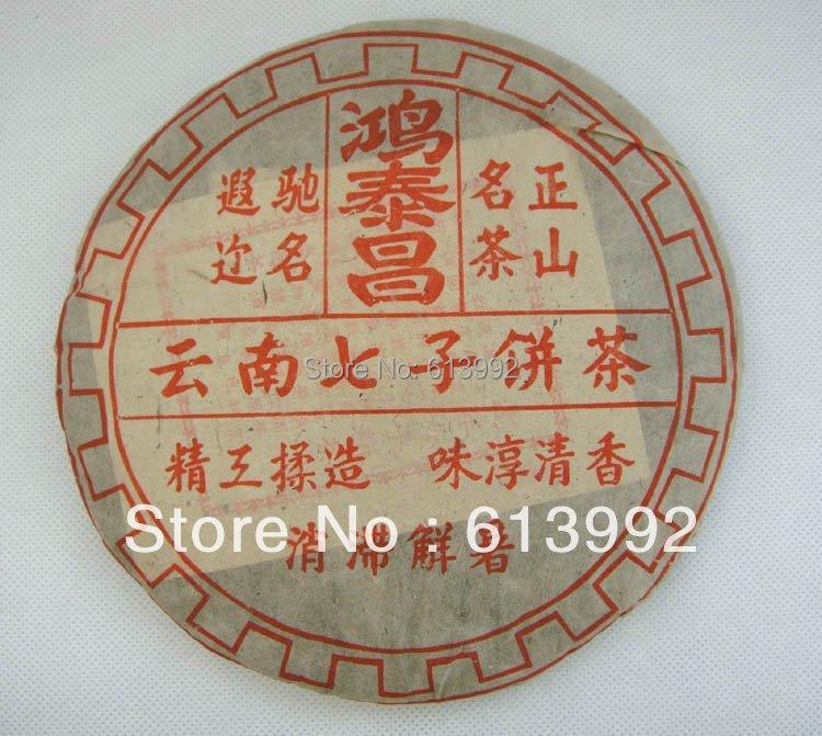 On Sale  1995Year Old Puerh Tea 357g Puer Ripe Pu er Tea Free Shipping