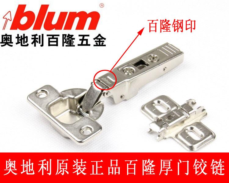 Austria Bailong BLUM genuine imported thick door damping door hinge cabinet door hinge thickening(China (Mainland))