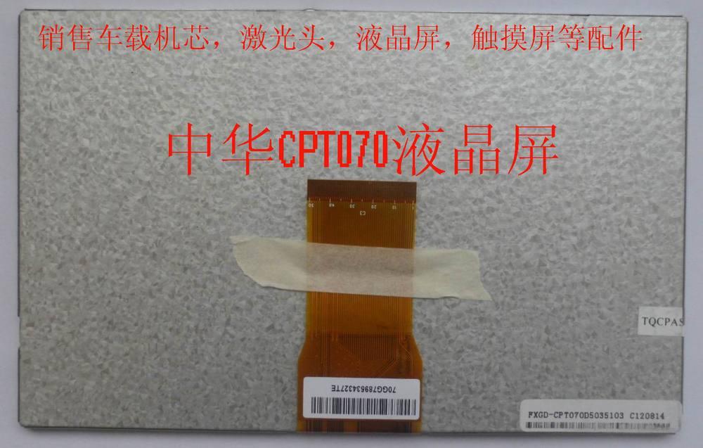 7 lcd screen tablet 7 display cpt070 lcd screen flat panel display(China (Mainland))