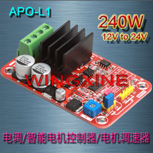 APO-L1 three function DC brush motor +PWM controller + power + governor 240W12V24V(China (Mainland))