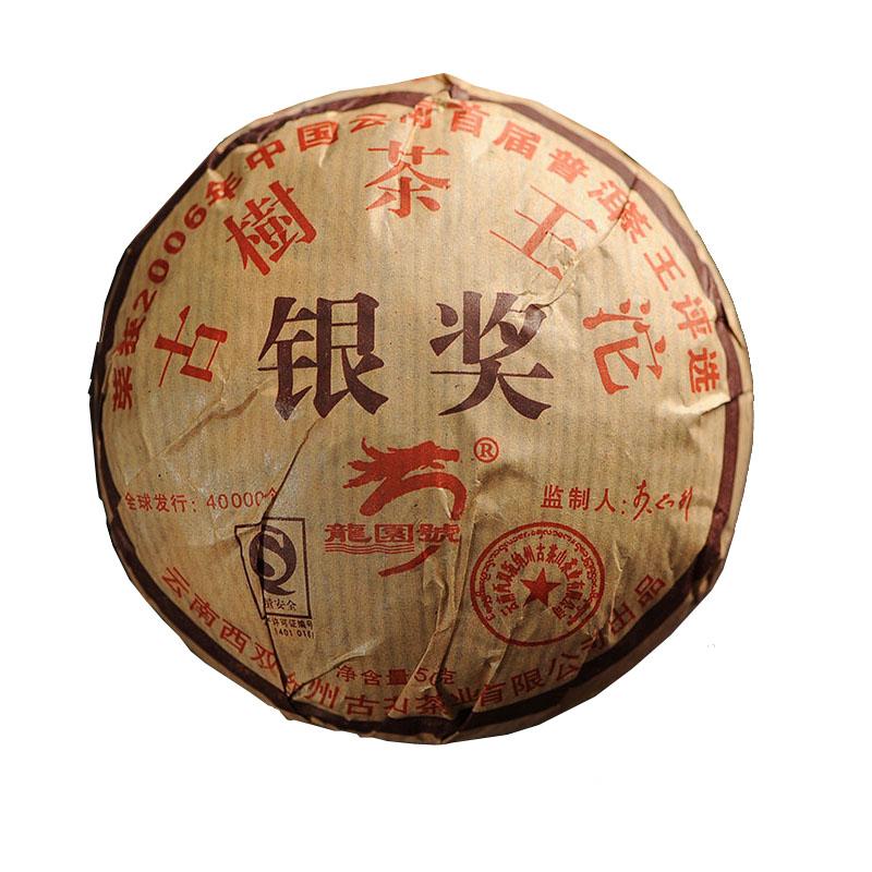 Longyuanhao Pu-erh Ripe Tea Silver Award In 2006 Ancient Tea Tree Tuocha Puer Bowl Tea250g<br><br>Aliexpress
