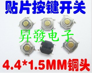 Liquid crystal light touch micro button button 4 * 4 * 1.5 MM SMT light touch key switch 4 x4x1. 5 MM(China (Mainland))
