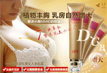 Genuine love skin should breast Meiru breast cream breast essential oil paste chest increases sellers list