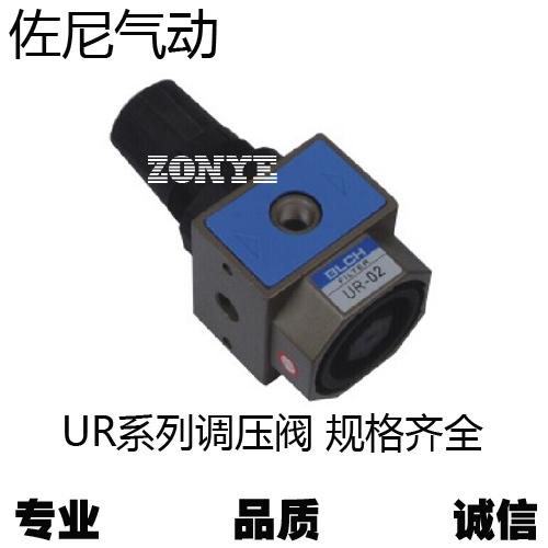 J pneumatic pressure regulator valve UR-02/03/04/06 new Taiwan-Kung-type air source treatment element(China (Mainland))