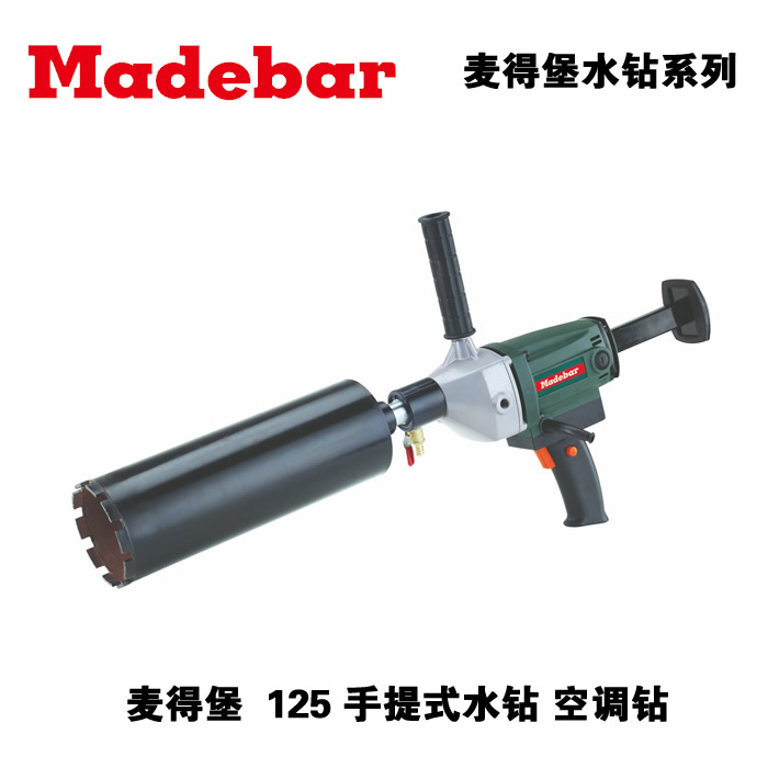 Maidebao 125A speed seal Rhinestone 1800W electric tool engineering supplies industrial goods(China (Mainland))