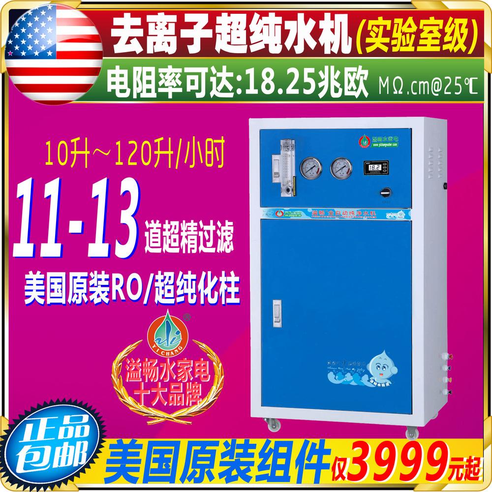 Yi-Chang 120L100L80L60L50L30 liters of deionized water machine laboratory medical ultra-pure water equipment(China (Mainland))