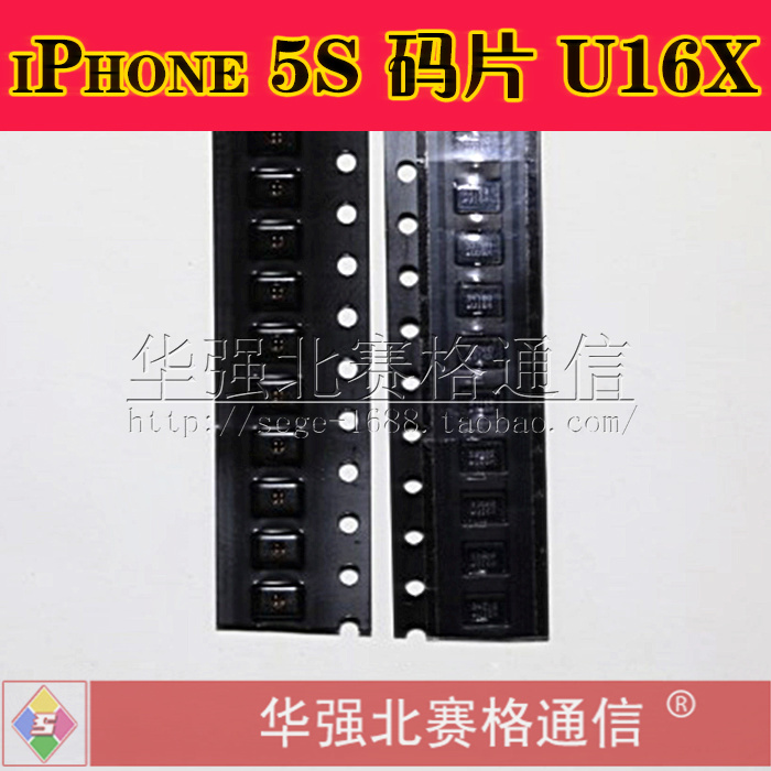 RF8 foot U16X chip 5s small yards / 5s big yards (Five generations size code) Various models Purchase please indicate(China (Mainland))