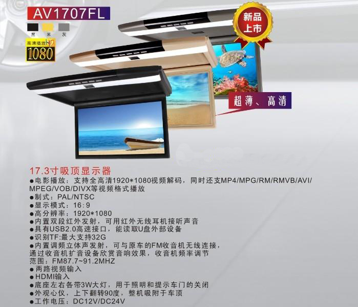 17 inch Car Flip display 173 -inch TV screen high-definition television P5 1080P(China (Mainland))