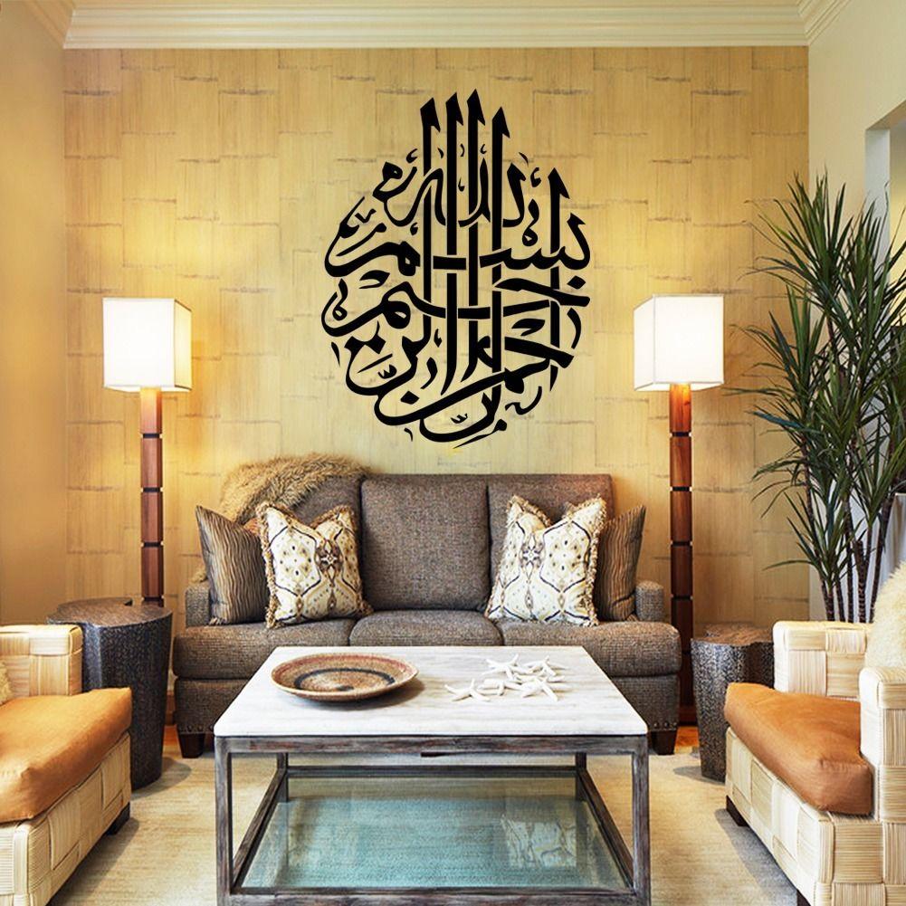 Islamique stickers muraux achetez des lots petit prix for Decoration maison islam