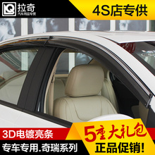 free shipping car window visor door visor for chery tiggo FL 2005 2006 2007 2008 2009 2010 2011 2012 2013(China (Mainland))