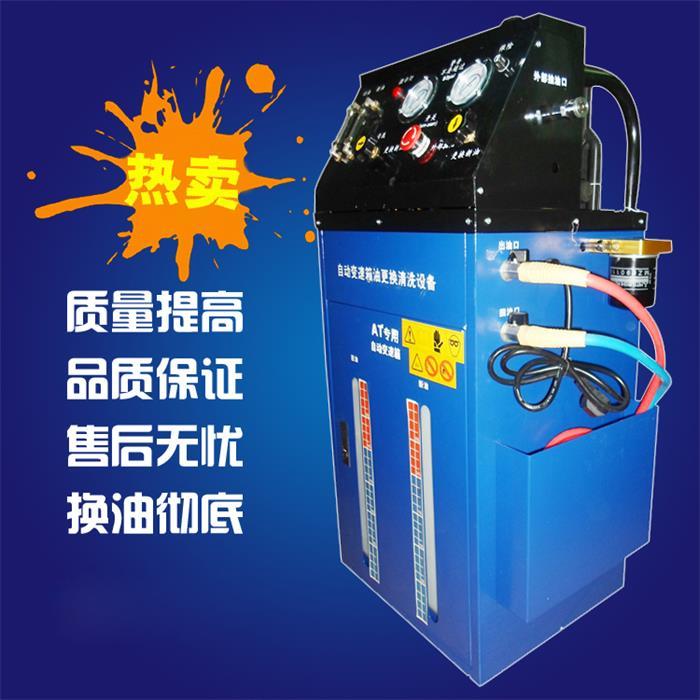automatic transmission change machine