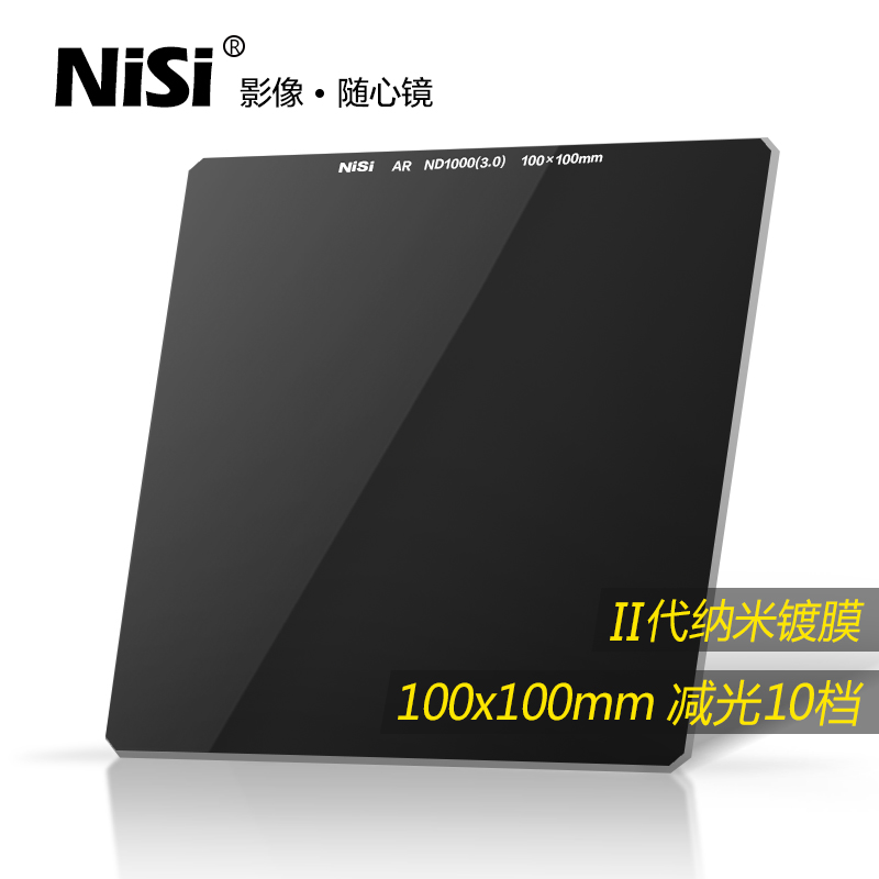 Free Shipping NiSi ND1000 100*100 Camera Filter Square ND Filter Optical Glass Double Side Ultra Coating For Under 82mm Lens(China (Mainland))
