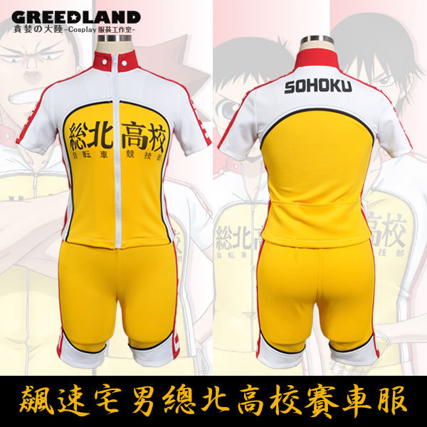Yowamushi Pedal High School Bike Sporting Racing Suits Short Sleeve Cycling Clothing For Men/Women Anime Cosplay Costume(China (Mainland))
