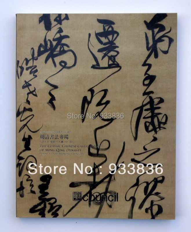Catalog Chinese calligraphy of MING QING DYNASTY Council auction 2012 art book<br><br>Aliexpress