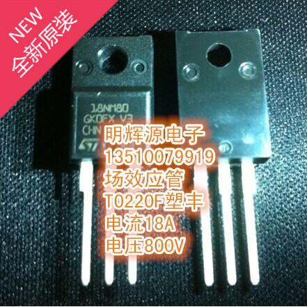 Цена STF18NM80