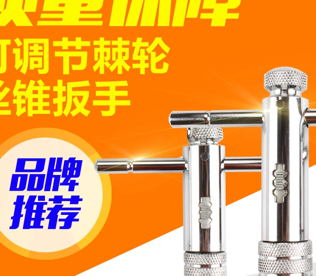 Adjustable tap wrench ratchet wrench Reversible tapping wire tapping hinge hand 8512(China (Mainland))