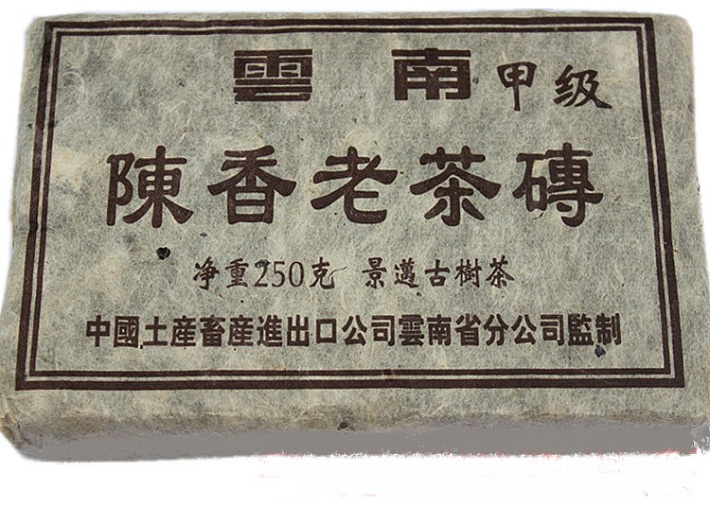 20 years old Puer tea 250g premium Chinese yunnan MengHai pu erh tea pu er tea