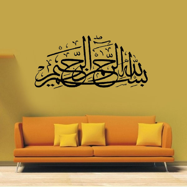 large islamic wall stickers for living room mural art decal muslim arabic calligraphy islam. Black Bedroom Furniture Sets. Home Design Ideas