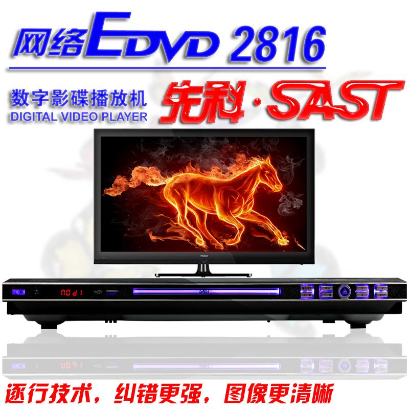 free shipping Xianke eve sast dvd vcd dvd player hdmi hd 1080(China (Mainland))