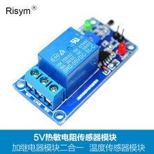 1 PC free shipping 5V thermistor sensor module and relay module in temperature sensor module