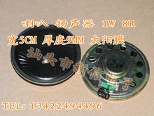 Speaker Speaker 1W8R 8R 1W 1 watt 8 ohm 50MM 5CM solar film thickness 9MM