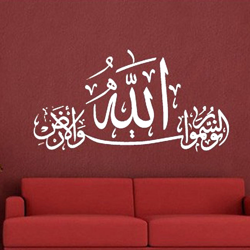 New Design Islamic Muslim Arabic Calligraphy Wall Sticker Supplier For Home Decoration(China (Mainland))