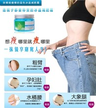 slimming cream stovepipe blue ice cream help the body burn fat and eliminate the accumulation of fat and tight muscles body care