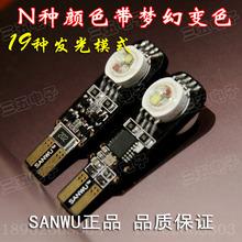 LED wide lamp super bright car burst light bulb lamp modified multi color multi mode T10(China (Mainland))